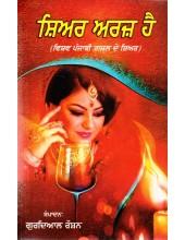 Shiyar Araz Hai - Book By Gurdial Raushan