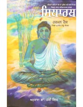 Sidhartha - Book By Harman Haas