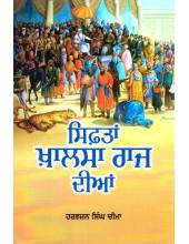 Siftan Khalsa Raj Diyan - Book By Harbhajan Singh Cheema