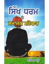 Sikh Dharam De Samajik Sarokar - Book By Jatinder Pannu