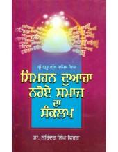 Simran Duara Naroe Samaj Da Sankalp - Book By Dr. Narinder Singh Virk