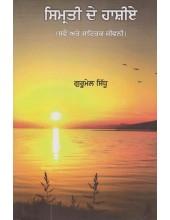 Simrti De Hashiye - Book By Gurumel Sidhu