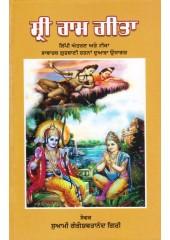 Sri Ram Gita - Book By Swami Gangeshwaranand Giri