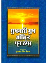 Sukhmani Sukh Amrit Prab Naam - Book By Kulwant Singh Bhandal