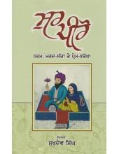 Sur Peero - Book By Sukhdev Singh
