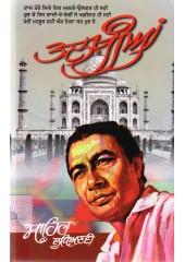 Talkhian - Sahir Ludhianvi