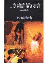 Te Jeene Jit Gayi - Book By Dr. Sharanjit Kaur