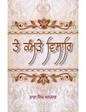 Te Kammrhe Visar - Book By Tara Singh Anjan