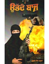Urdey Baaz - Book By Baljeet Singh Khalsa