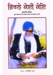Virle Kei Ke - Book By Brahm Giani Sant Kartar Singh Ji Bariaran Wale