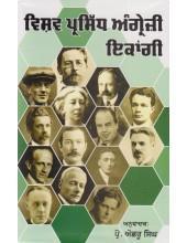 Vishav Parsidh Angrezi Ikangi - Book By Prof. Achhru Singh