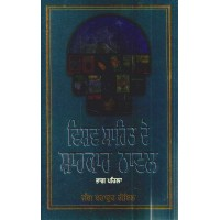 Vishav Sahit De Shahkaar Novel (Part 1) - Book By Jung Bahadur Goyal