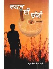 Waqt Di Chakki - Book By Gurmel Singh Baude