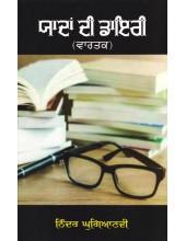 Yaddan Di Diary - Book By Ninder Ghugianvi