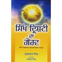 Sikh Drishti Da Gaurav - Book By Gurbhagat Singh