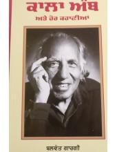 Kala Amb Ate Hor Kahanian - Book By Balwant Gargi