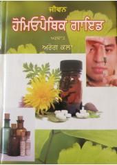Homoepathic Guide - Arthat Arog Kala   - Book By Dr. Gurnam Singh