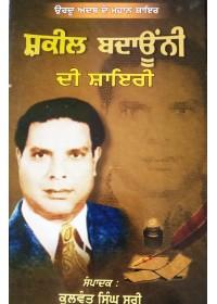 Shakeel Badauni Di Shayri - Editor Kulwant Singh Suri
