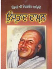 Ustaad Daaman - Punjabi Di Behatreen Shayri - Edited by Kulwant Singh  Suri