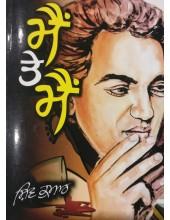 Mai Te Mai - By Shiv Kumar