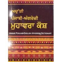 Adutti - Punjabi Angrezi Muhavra Kosh