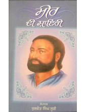 Meer Di Shairi - Book By Kulwant Singh Suri