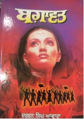 Bagawat - Book By Darshan Singh Awara