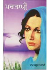Partapi  (Unistar)  - Paperback - Book By Ram Saroop Anakhi