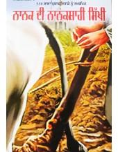Nanak Di Nanaksahi Sikhi - Book by Atinderpal Singh Khalistani