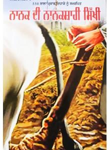 Sikh Philosophy Books In Punjabi