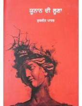 Yunan Di Loona - Book By Surjit Patar