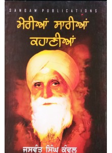 Jaswant Singh Kanwal