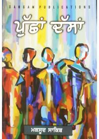 Puchhaan - Dassaan - By Maksood Sakib