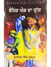 Baudhik Aur Da Yug - By Gurcharan Singh Noorpur