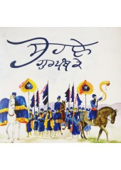 Sohle Gur Panth Ke - By Arvinder Singh