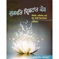 Gurmat Drishtant Kosh - Sandarbh Adhyayan ate Bauh Angi Viakhia - By Bhupinder Singh 'MaihmadPur'