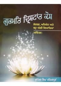 Gurmat Drishtant Kosh - Sandarbh Adhyayan ate Bauh Angi Viakhia