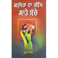 Manukhta Da Bhavikh Sade Bache - By Pooran Singh