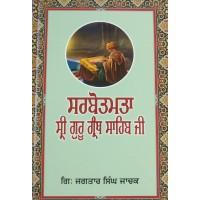 Sarbotamta Sri Guru Granth Sahib - By Giani JagtarSingh Jachak