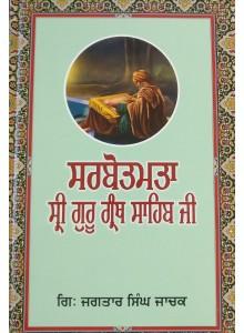 Guru Granth Sahib Related Books