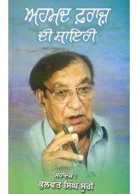 Ahmed Fraz Di Shairi - Book By Kulwant Singh Suri