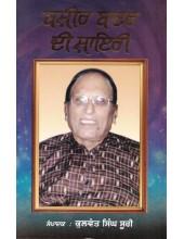 Bashir Badar Di Shairi - Book By Kulwant Singh Suri
