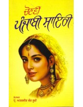 Chonvin Punjabi Shairi - Book By Attarjit Suri