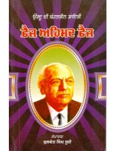 Faiz Di Shairi - Book By Kulwant Singh Suri