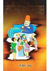 Ghalib Atey Durgat - Book By T. N. Raz
