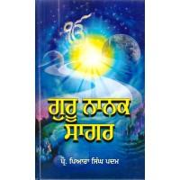 Guru Nanak Sagar - Prof. Piara Singh Padam