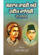 Sardar Jaffiri Ate Hafiz Jalandhari Di Shairi - Book By Kulwant Singh Suri