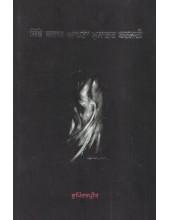 Jithe Thakan Apna Musafar Badldi - Book By Bhupinderpreet