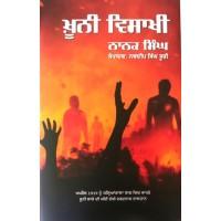 Khooni Vaisakhi (Punjabi) - Book By Nanak Singh