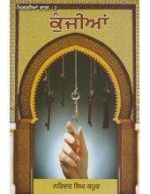 Kunjian - Book By Narinder Singh Kapoor